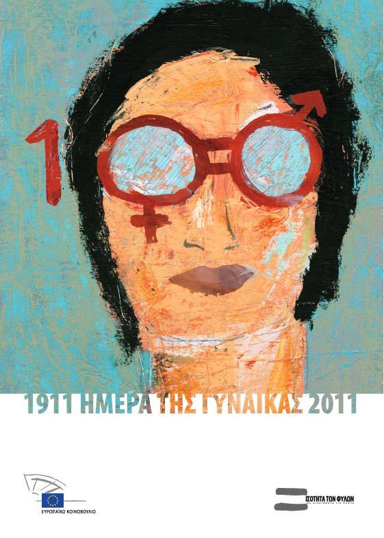 Ημέρα της Γυναίκας 2011