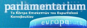 promotion_parlementarium_EL