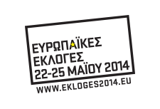 Ευρωπαϊκές Εκλογές 22-25 Μαΐου 2014