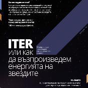 ITER и ядреният синтез