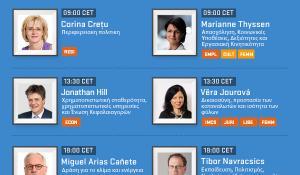 Σήμερα στο ΕΚ - Crețu, Thyssen, Hill, Jourová, Navracsics και Cañete
