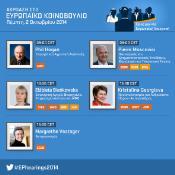 Σήμερα στο ΕΚ- Hogan, Moscovici,  Bieńkowska. Georgieva και Vestager