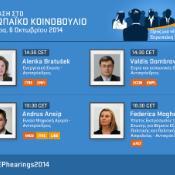 Σήμερα στο ΕΚ: Dombrovskis, Bratušek, Ansip και της Ύπατης Εκπροσώπου Εξωτερικών της ΕΕ Mogherini