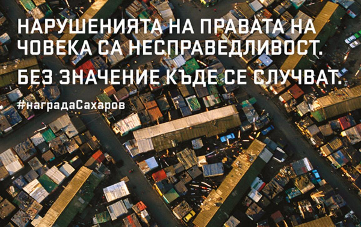 """Плакат на кампанията за наградата """"Сахаров"""" за 2014 г."""