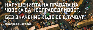 vignette_sakharov_BG