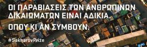 vignette_sakharov_EL