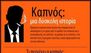 tobacco-el.jpg
