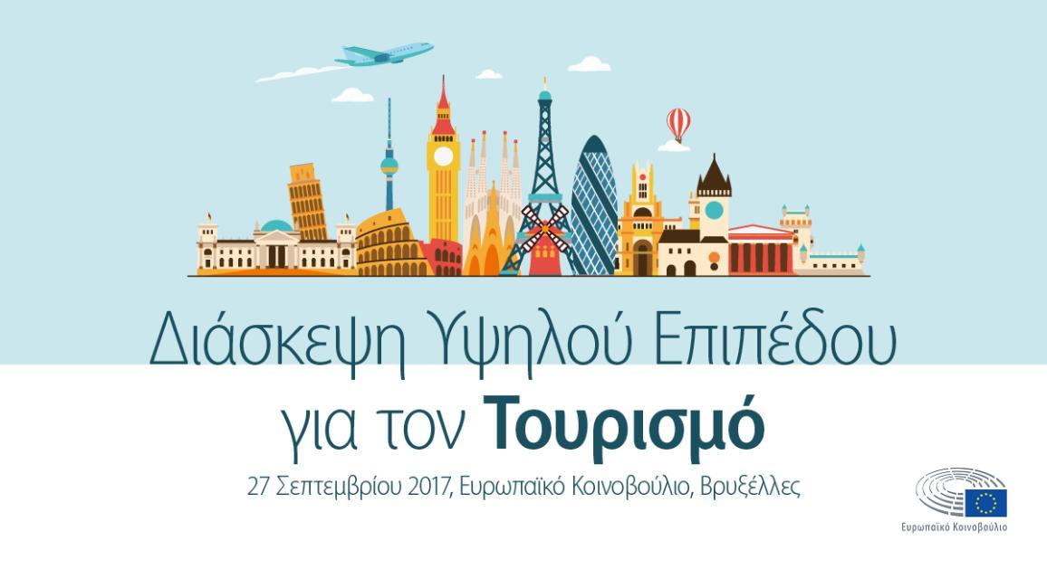 Εκδήλωση με θέμα τον τουρισμό - Τετάρτη 27 Σεπτεμβρίου.