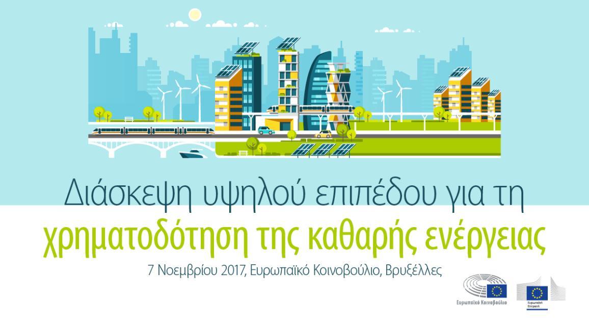 Συνέδριο στο ΕΚ με θέμα την ενέργεια.