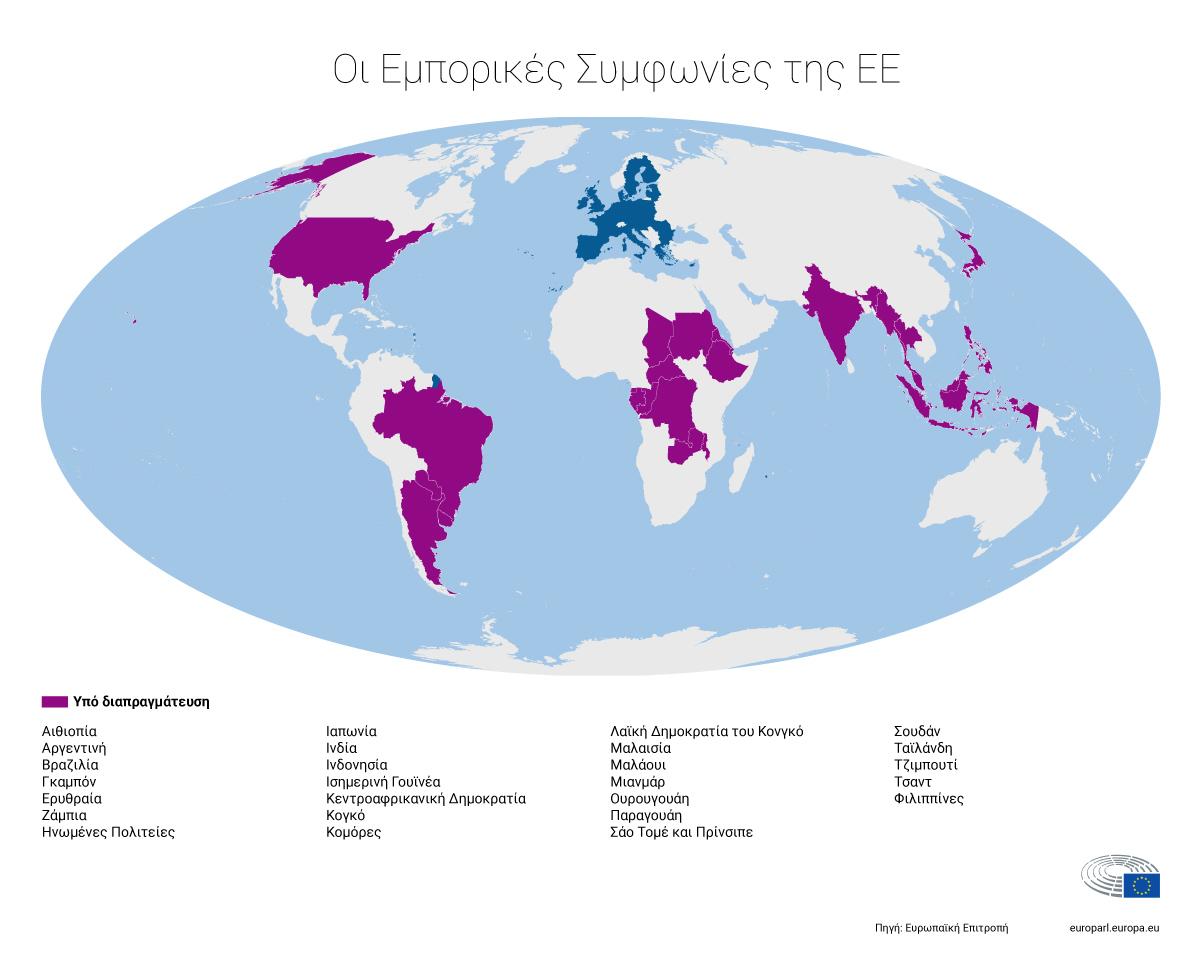 Αποτέλεσμα εικόνας για εμπορικών συμφωνιών της ΕΕ