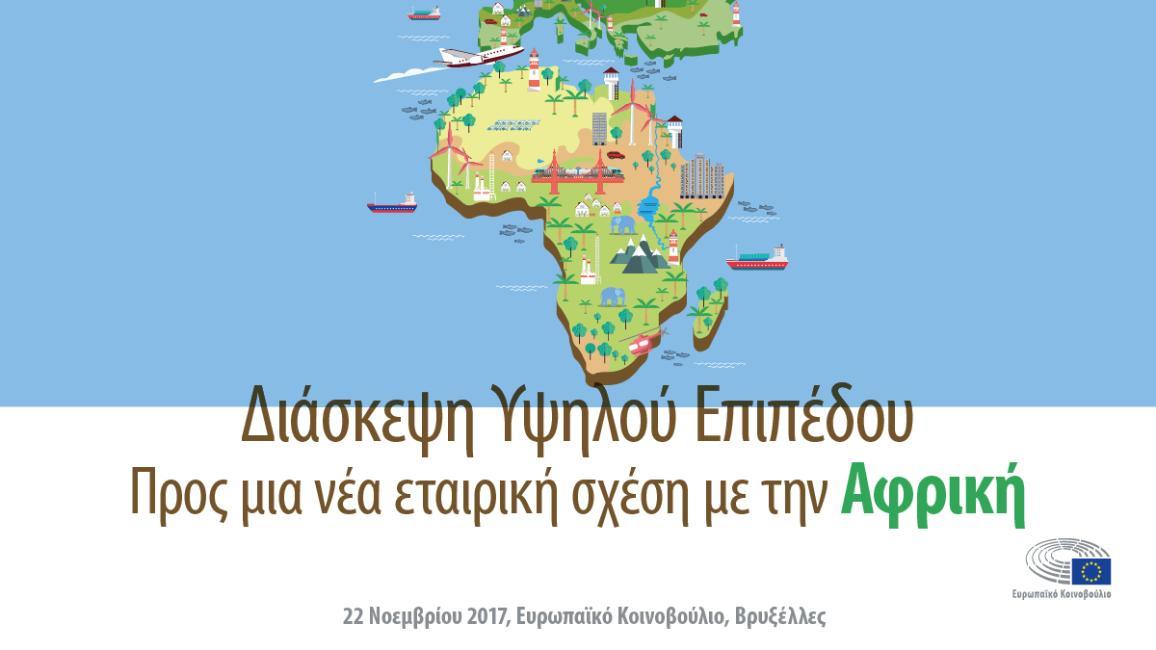 Διάσκεψη υψηλού επιπέδου: Προς μια νέα εταιρική σχέση με την Αφρική.