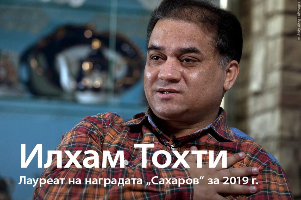 """Илхам Тохти е носителят на награда """"Сахаров"""" за свобода на мисълта"""