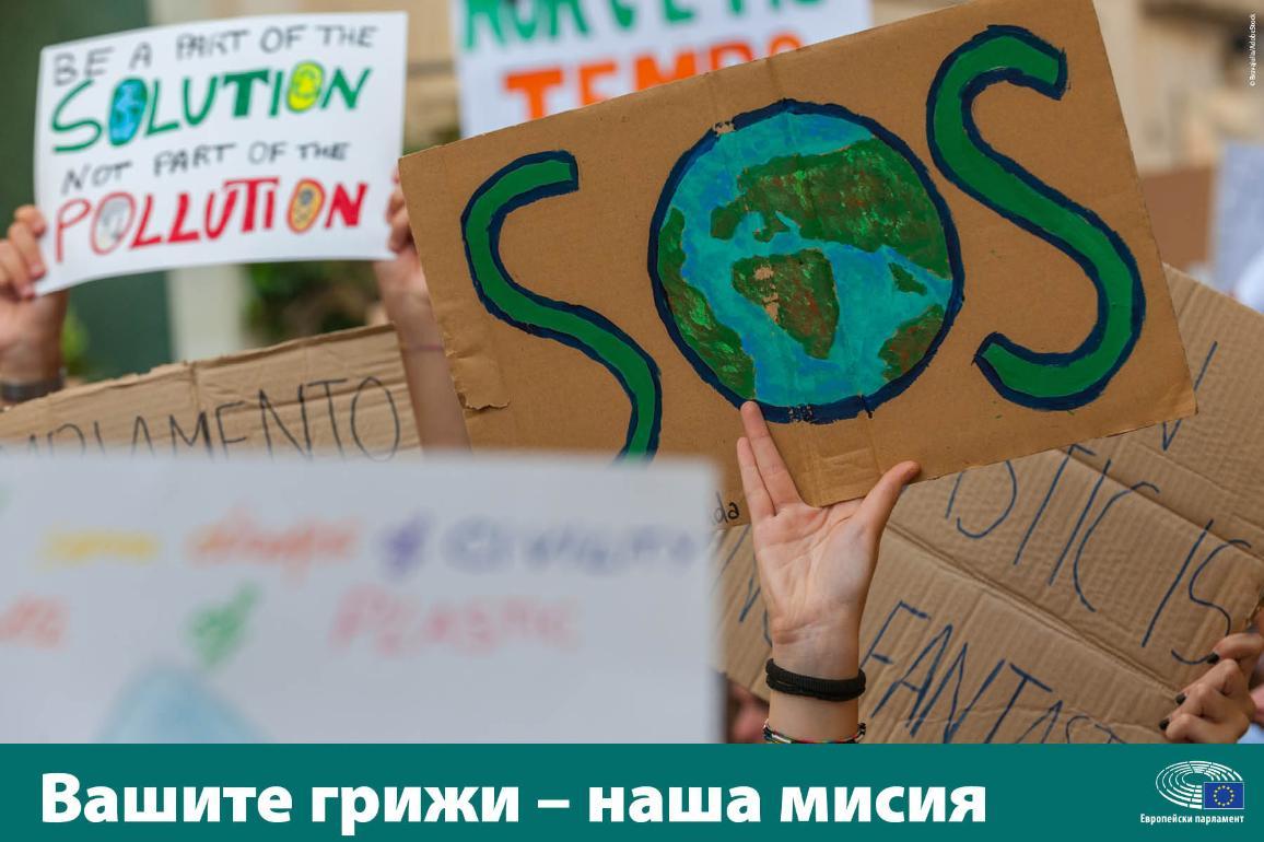 Протестни плакати с призиви за спасяване на планетата и намаляване на емисиите на парникови газове