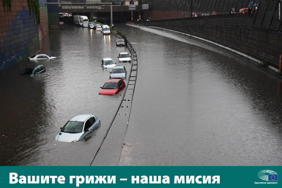 Автомобили, които са почти потънали под водата вследствие на наводнение